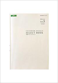 ニチハ外観デザインセレクトブック2014.4 vol5