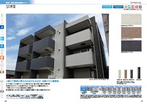 東レ外装材総合カタログ