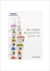 東レ外装材総合カタログ  2018-19