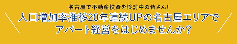 名古屋で不動産投資を検討中の皆さん 人口増加推移20年連続UPの名古屋エリアでアパート経営を始めませんか